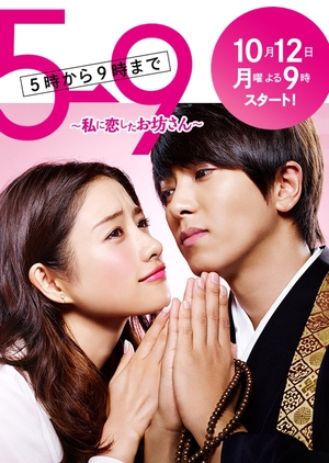 image of drama 5→9~From Five to Nine (2015) [JDRAMA]